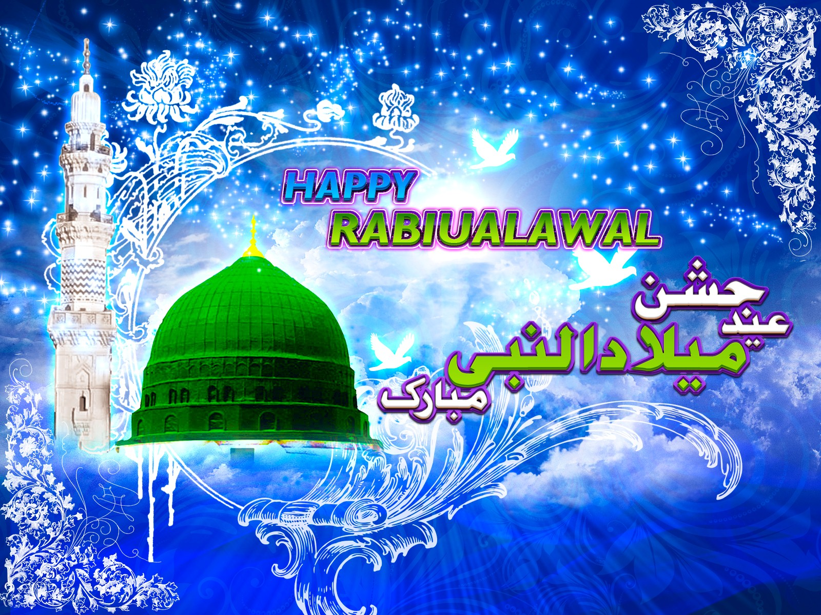 Wallpaper download eid milad un nabi - Download